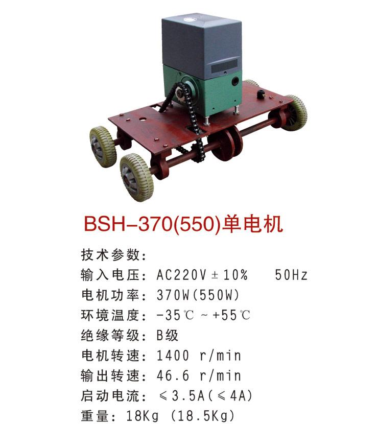 Motor cổng xếp tự động 1 đường ray Baisheng BS-370W