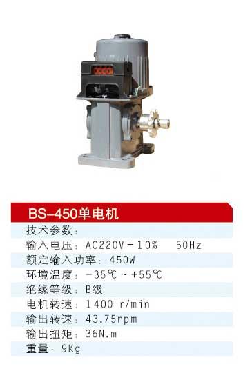 Motor cửa cổng xếp tự động Baisheng 450w