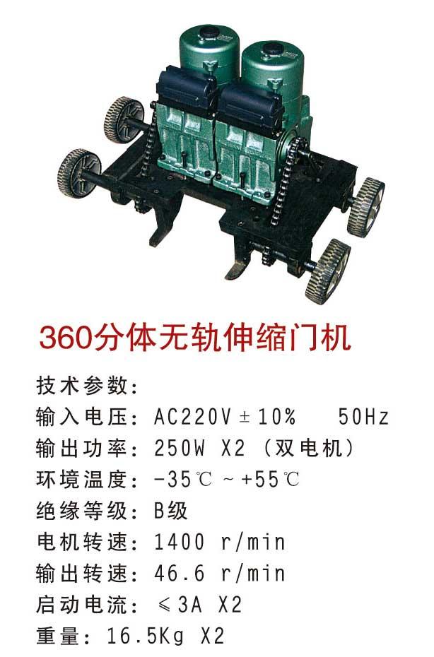 Motor cửa cổng xếp tự động Baisheng BS 250W