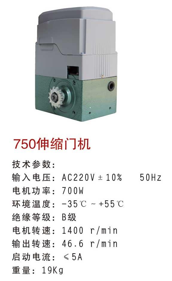 Motor cửa cổng xếp tự động Baisheng BS 750W