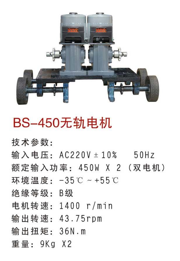 Motor không đường ray tự động Baisheng BS-450w