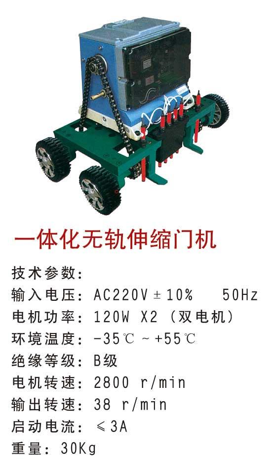 Motor tự động không đường ray Baisheng