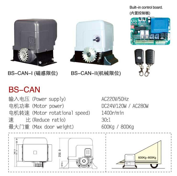 Motor cửa cổng lùa Baisheng BS-CAN-I-II
