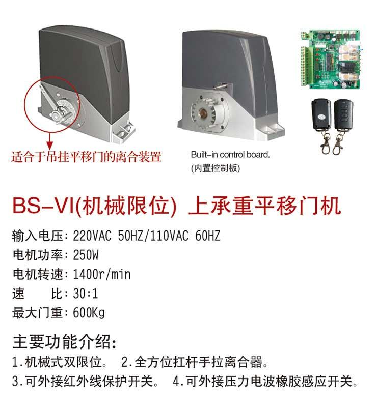 Motor cửa cổng trượt ngang Baisheng BS-VI
