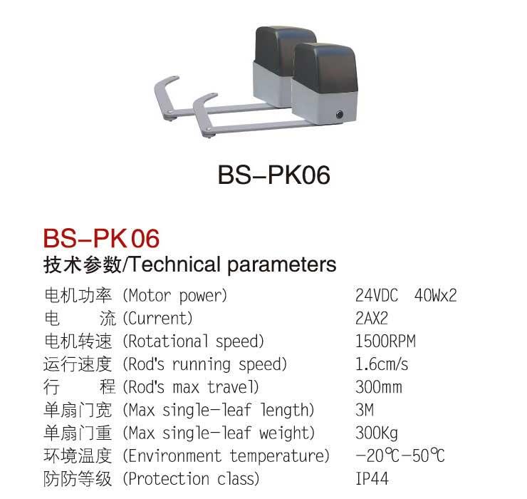 Motor cửa cổng mở 2 cánh Baisheng BS-PK06