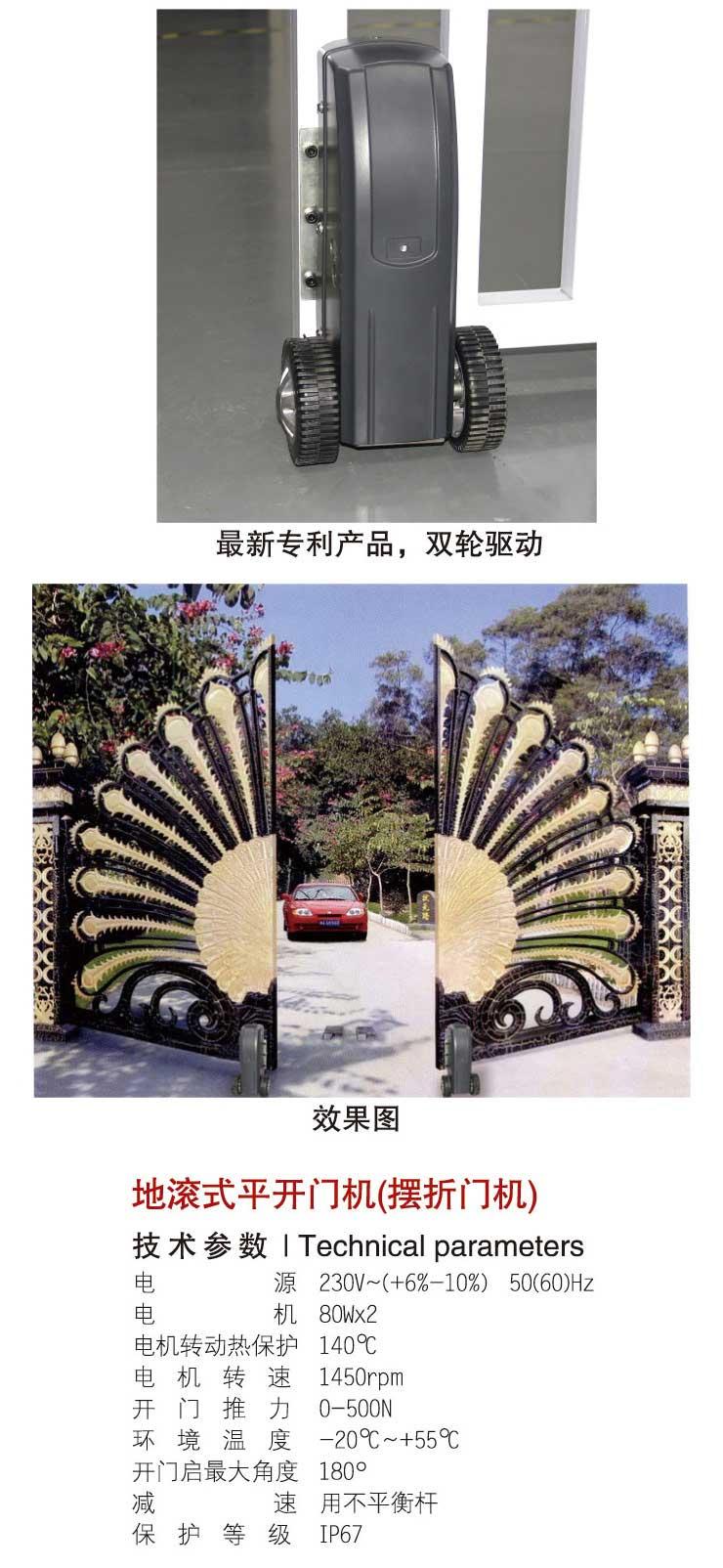 Motor cửa cổng mở 2 cánh chạy bánh xe