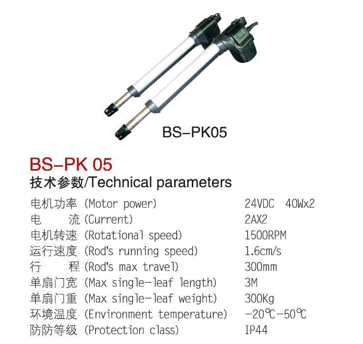 Motor cửa cổng mở 2 cánh tay đòn Baisheng BS-PK05